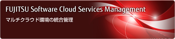 「FUJITSU Software Cloud Services Management」マルチクラウド環境の統合管理