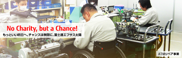 No Charity, but a Chance! もっといい明日へ。チャンスは無限に、富士通エフサス太陽