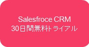 Salesfroce CRM 30日間無料トライアル