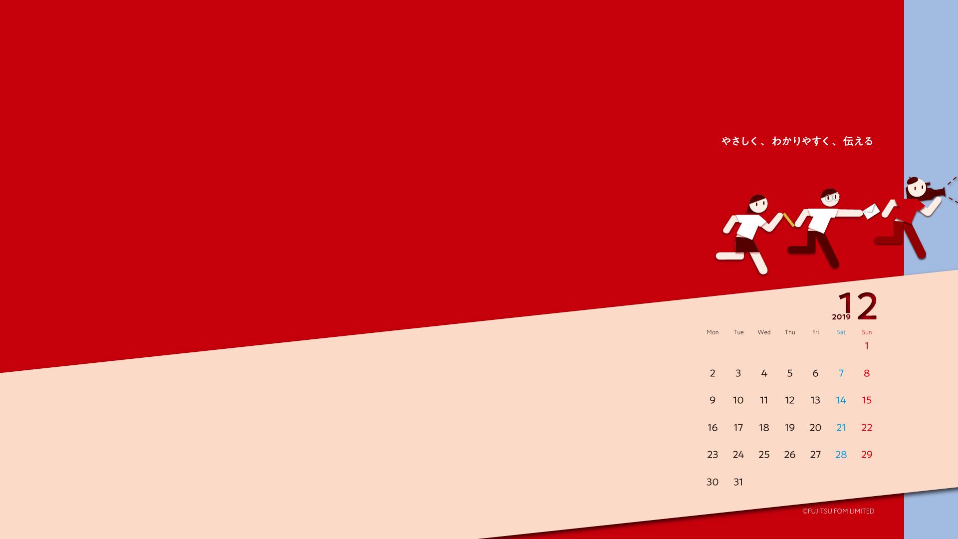 年カレンダー Fomサービス 壁紙 富士通エフ オー エム