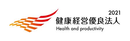 「健康経営優良法人2021(大規模法人部門)」に認定