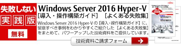 Windows Server 2016 Hyper-Vに関する技術資料(無料)をご提供!技術資料請求フォーム