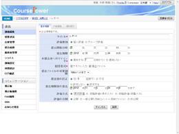 パワー 大学 コース 広島 国際
