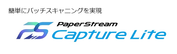 PaperStream-Capture-Lite.png