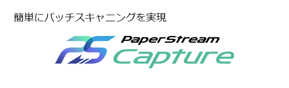 PaperStream-Capture.png