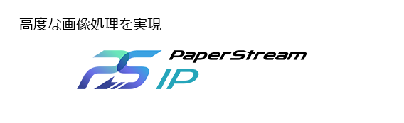 PaperStream-IP.png