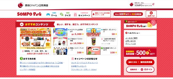 サイト 登録 損保 ジャパン