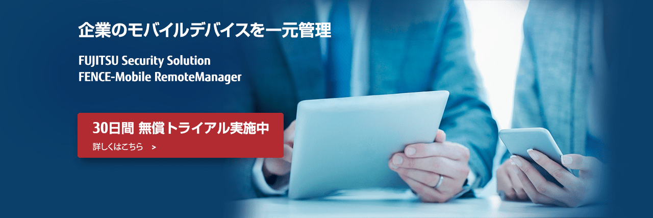 企業のモバイルデバイスを一元管理 FUJITSU Security Solution FENCE-Mobile RemoteManager