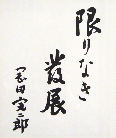 "Photo of the corporate slogan ""Infinite Growth"" espoused by Okada"