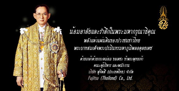 In Remembrance of His Majesty  King Bhumipol Adulyadej 1927-2016